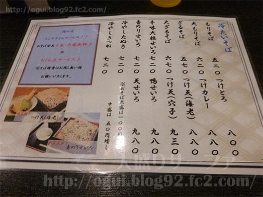 新橋寿毛平のランチ014