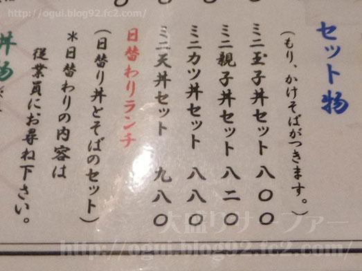 新橋寿毛平のランチ016