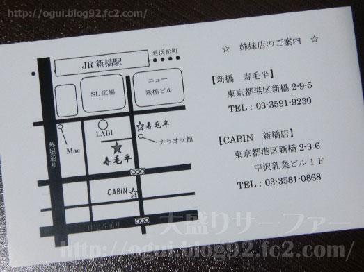 新橋寿毛平のランチ029