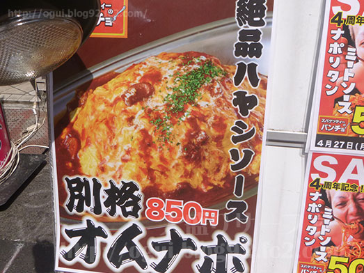 スパゲッティーのパンチョでミートソース大盛り全部のせ007