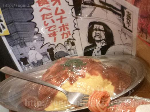 スパゲッティーのパンチョでミートソース大盛り全部のせ011