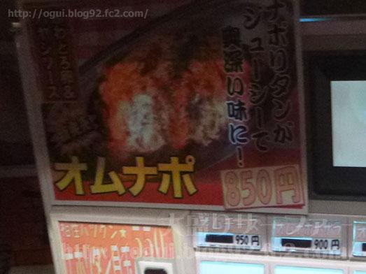 スパゲッティーのパンチョでミートソース大盛り全部のせ013