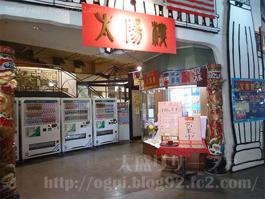 太陽楼海浜幕張店ランチ500円定食おかわり自由004