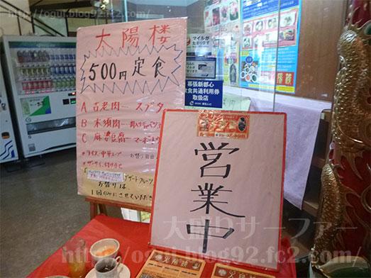 太陽楼海浜幕張店ランチ500円定食おかわり自由005