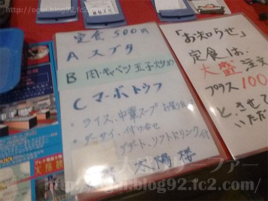 太陽楼海浜幕張店ランチ500円定食おかわり自由006