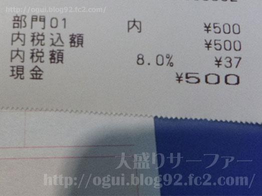 太陽楼海浜幕張店ランチ500円定食おかわり自由007