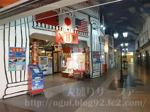 太陽楼海浜幕張店の中華食べ放題バイキング032