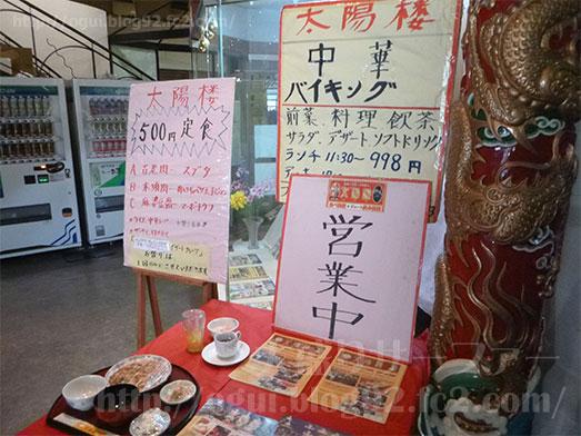 太陽楼海浜幕張店の中華食べ放題バイキング033