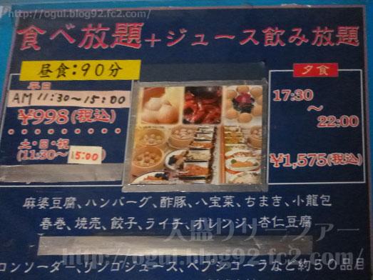 太陽楼海浜幕張店の中華食べ放題バイキング034