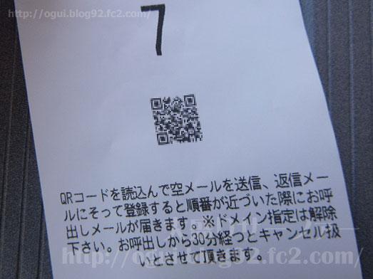江ノ島とびっちょしらすのかき揚げ丼049