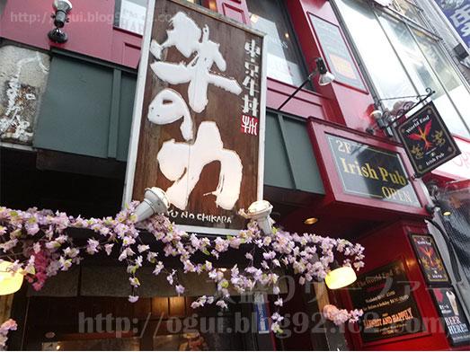 上野広小路口前の東京牛丼牛の力004