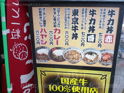 上野広小路口前の東京牛丼牛の力005