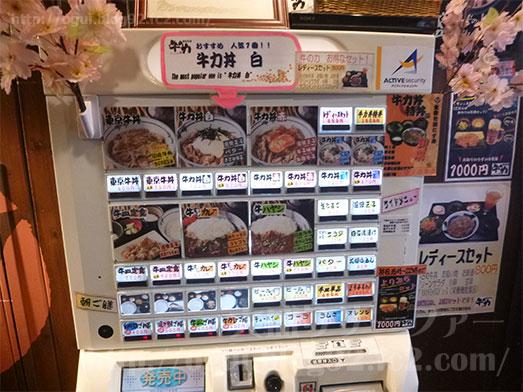 上野広小路口前の東京牛丼牛の力008