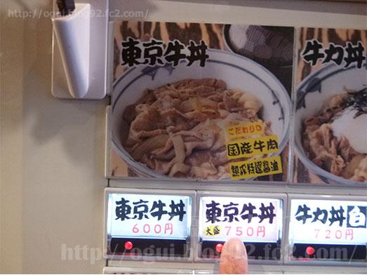 上野広小路口前の東京牛丼牛の力010