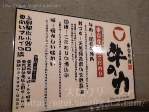上野広小路口前の東京牛丼牛の力014