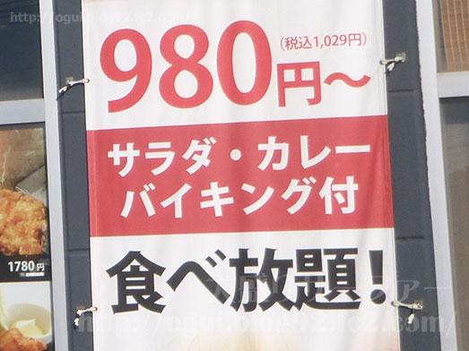 とんかつまる藤の新習志野店カレーバイキング001