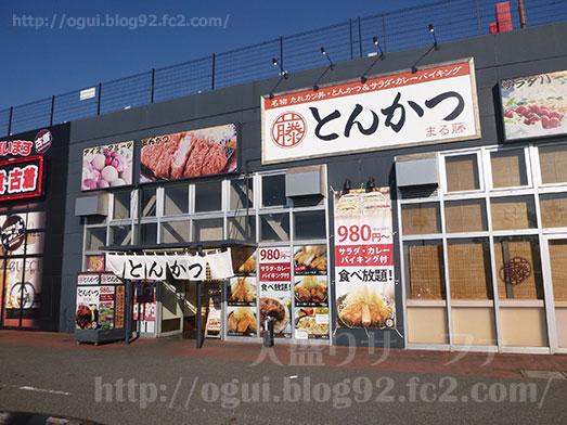 とんかつまる藤の新習志野店カレーバイキング007
