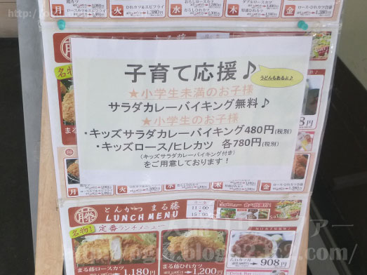とんかつまる藤の新習志野店カレーバイキング011
