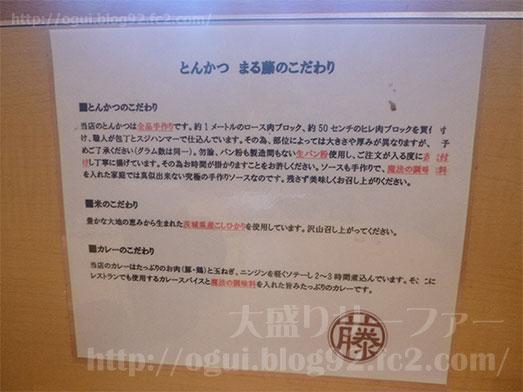 とんかつまる藤の新習志野店カレーバイキング014