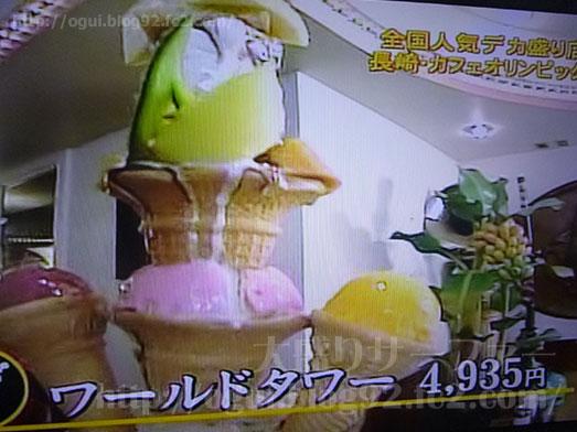 デカ盛りTVベスト30店012
