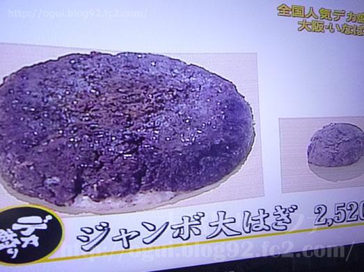デカ盛りTVベスト30店016