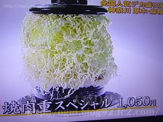 デカ盛りTVベスト30店023