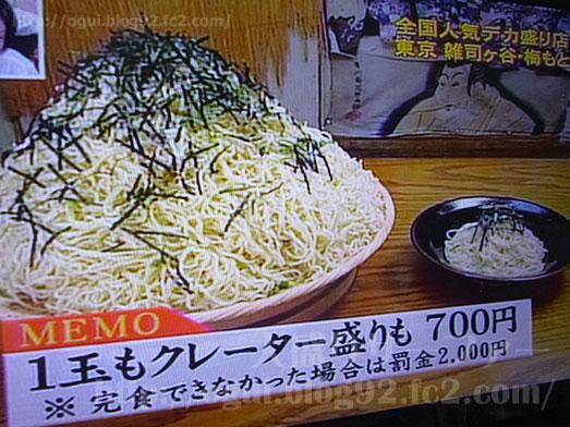 デカ盛りTVベスト30店026