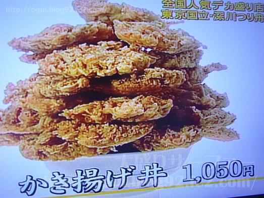 デカ盛りTVベスト30店027