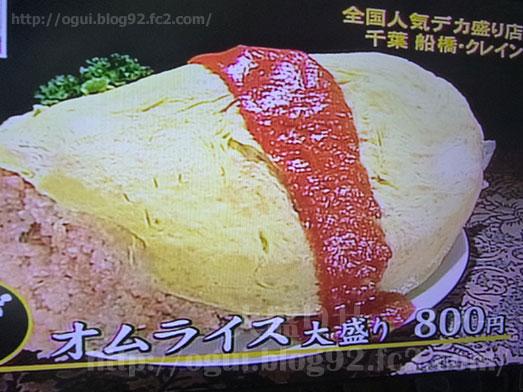 デカ盛りTVベスト30店028