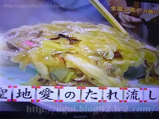 デカ盛りTVベスト30店030b
