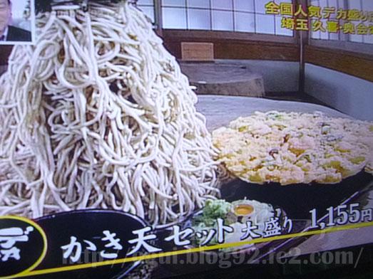 デカ盛りTVベスト30店032