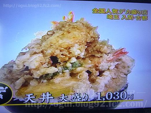 デカ盛りTVベスト30店033