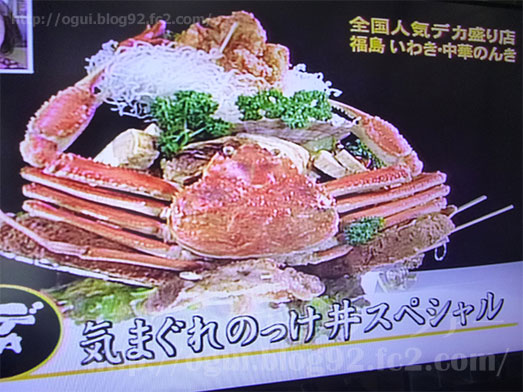 デカ盛りTVベスト30店038