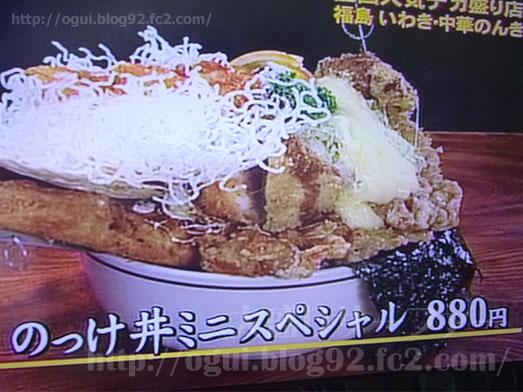 デカ盛りTVベスト30店038b