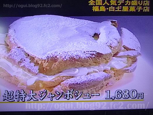 デカ盛りTVベスト30店039