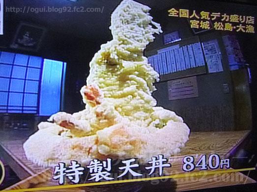 デカ盛りTVベスト30店040