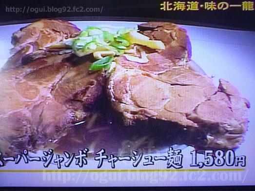 デカ盛りTVベスト30店043