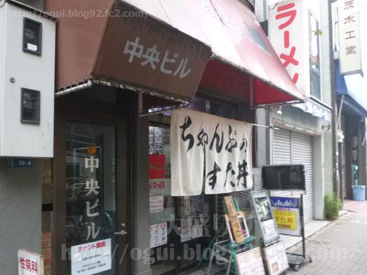 上野入谷ロッキーのテーマが流れるラーメンちゃんぷ004