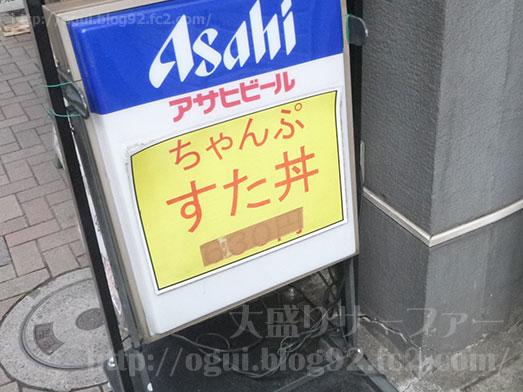 上野入谷ロッキーのテーマが流れるラーメンちゃんぷ005