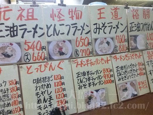 上野入谷ロッキーのテーマが流れるラーメンちゃんぷ009