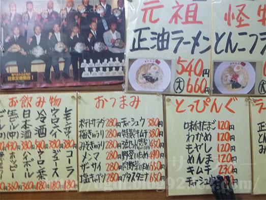 上野入谷ロッキーのテーマが流れるラーメンちゃんぷ010
