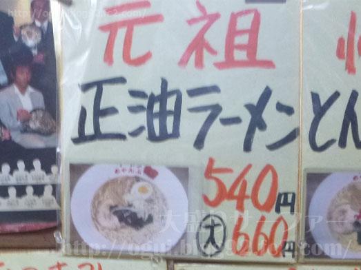 上野入谷ロッキーのテーマが流れるラーメンちゃんぷ012