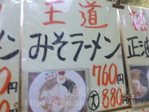 上野入谷ロッキーのテーマが流れるラーメンちゃんぷ013
