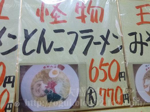 上野入谷ロッキーのテーマが流れるラーメンちゃんぷ014