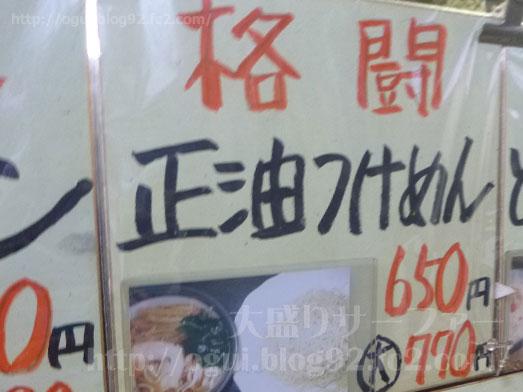 上野入谷ロッキーのテーマが流れるラーメンちゃんぷ015