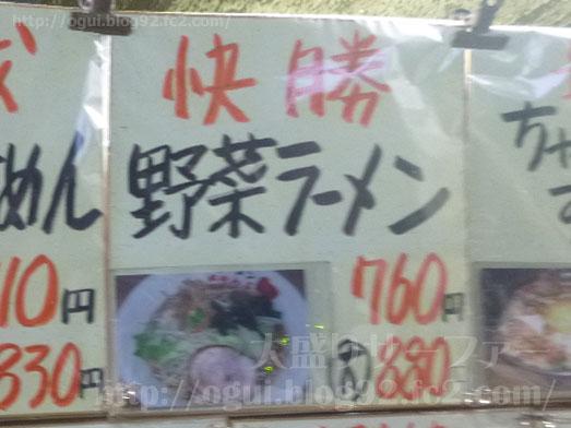 上野入谷ロッキーのテーマが流れるラーメンちゃんぷ017