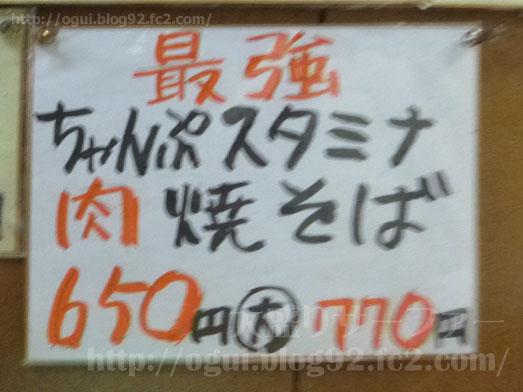 上野入谷ロッキーのテーマが流れるラーメンちゃんぷ018