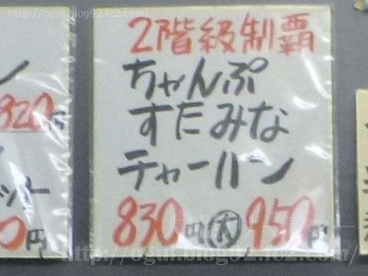 上野入谷ロッキーのテーマが流れるラーメンちゃんぷ020
