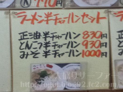 上野入谷ロッキーのテーマが流れるラーメンちゃんぷ021