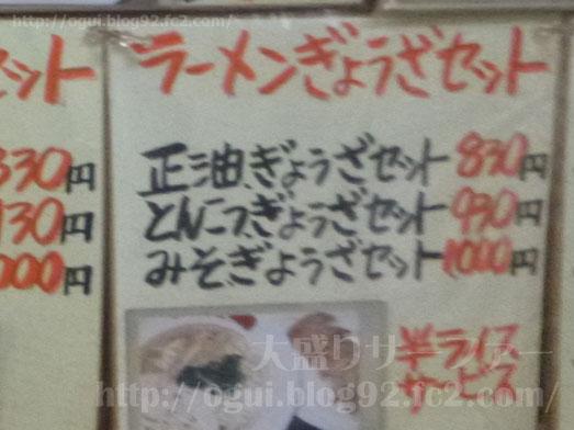 上野入谷ロッキーのテーマが流れるラーメンちゃんぷ022